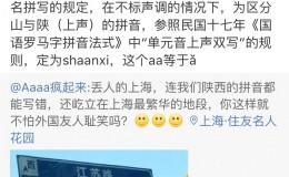 从陕西的拼音是shaanxi来谈谈信息不对称